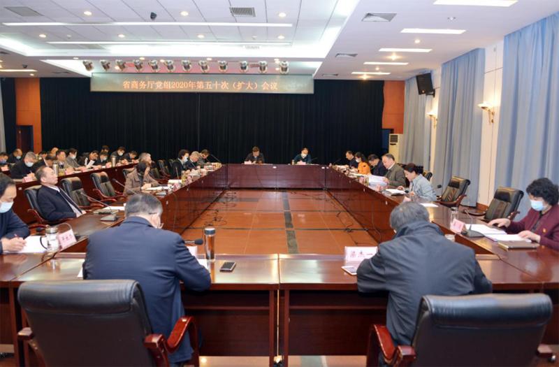 省商务厅专题学习2020年全国商务工作会<br><br>和省委十届十二次全会精神