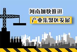 图解:河南加快推进产业集聚区发展