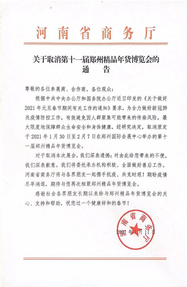 2021第十一屆鄭州精品年貨博覽會取消舉辦
