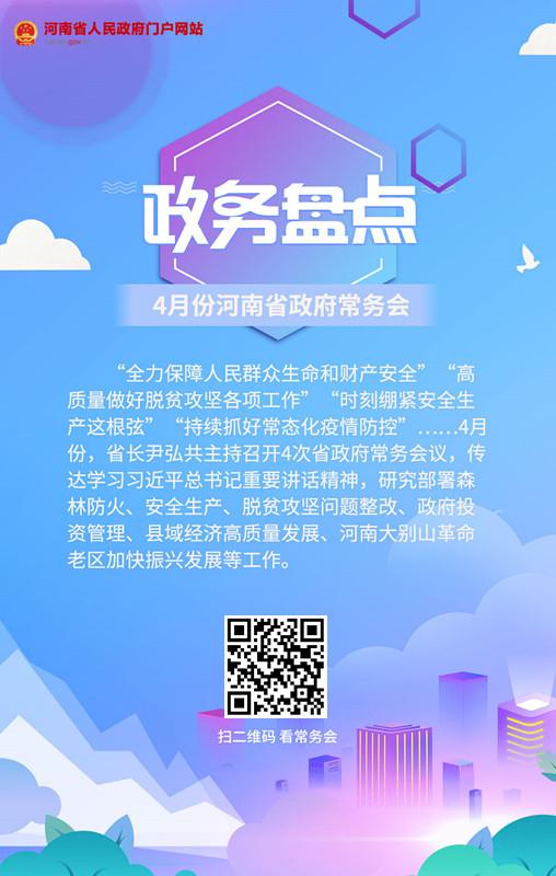 政务盘点|2020年4月份河南省政府常务会