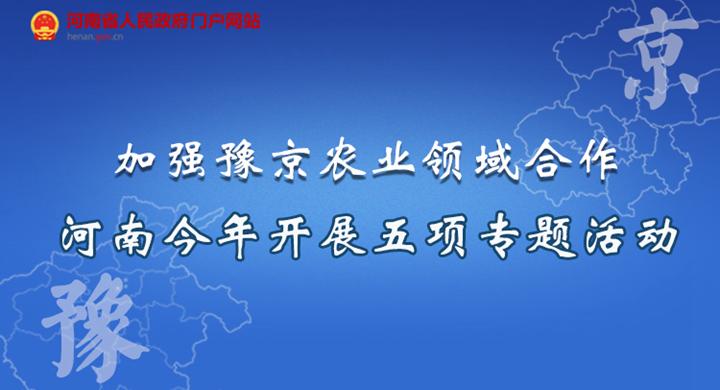 圖解:加強豫京農業領域合作 河南今年開展五項專題活動