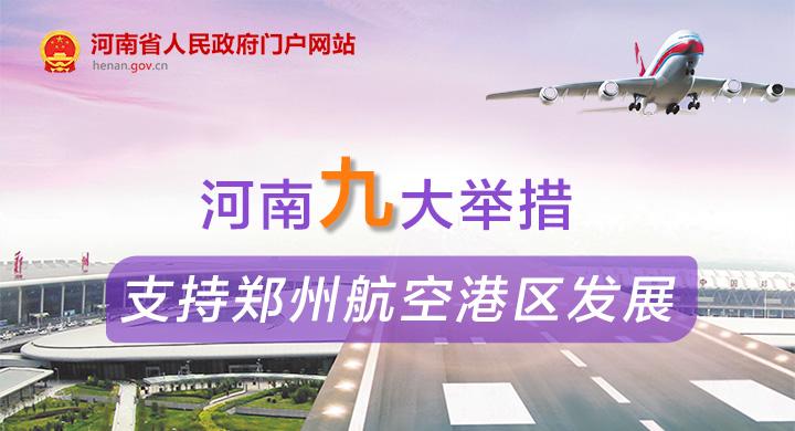 图解:河南九大举措支持郑州航空港区发展