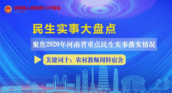 2020年河南省民生实事大盘点之十:去年实际完成新建农村教师周转宿舍8455套