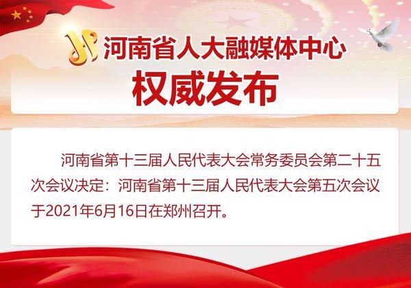 河南省第十三届人民代表大会第五次会议将于6月16日在郑州召开