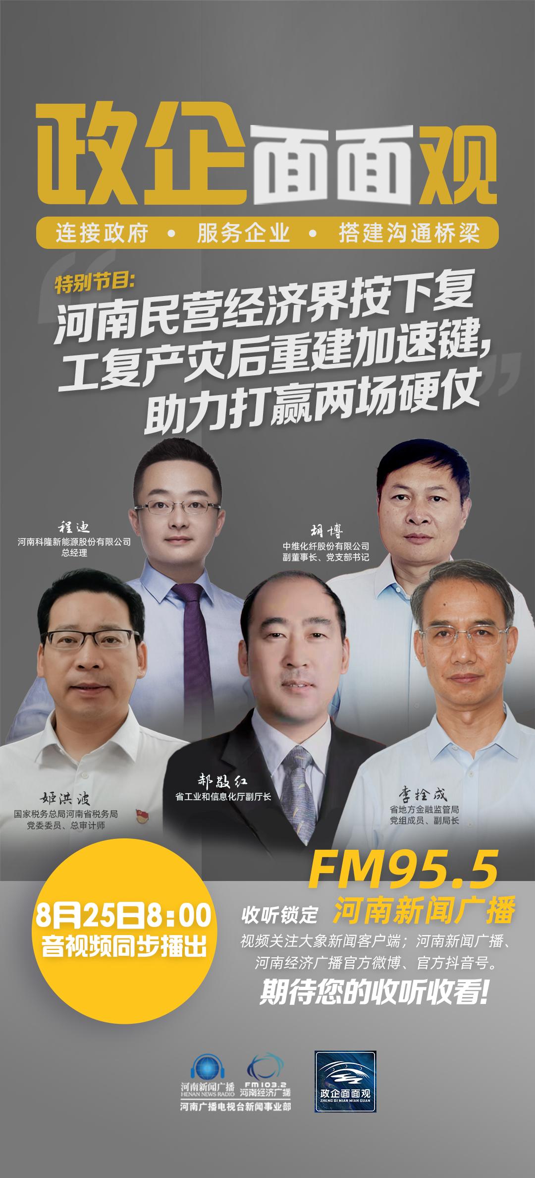 省金融局李拴成副局长接受《政企面面观》节目采访