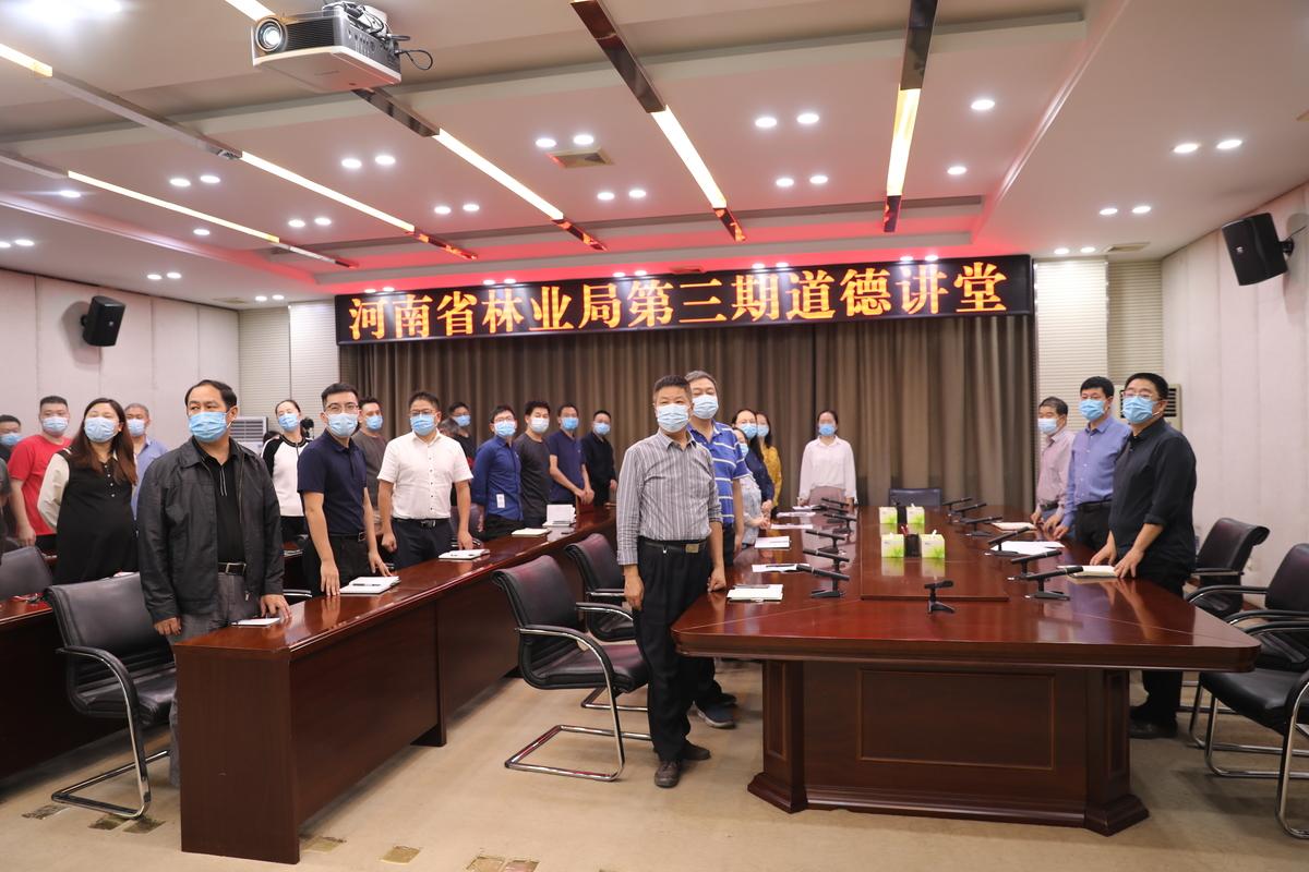 省林业局举办第三期道德讲堂