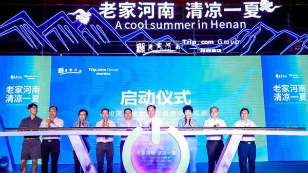 2020河南暑期文旅消费季暨河南康养旅游联盟成立仪式在老界岭举行