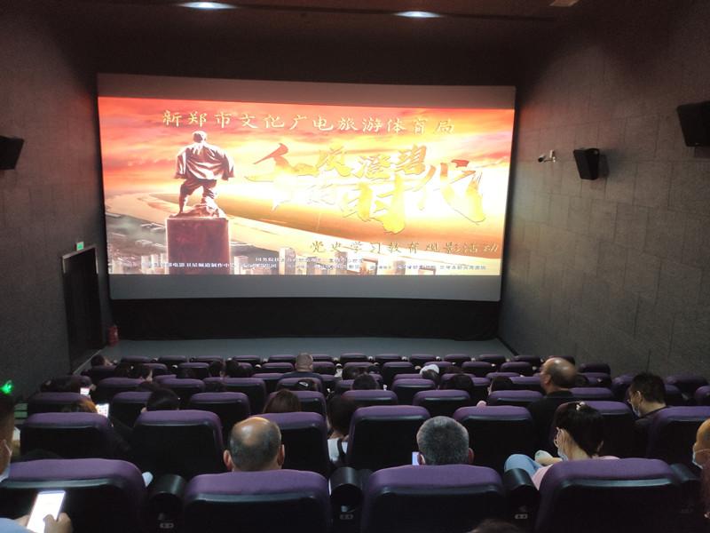 新郑市文化广电旅游体育局组织观看《千顷澄碧的时代》