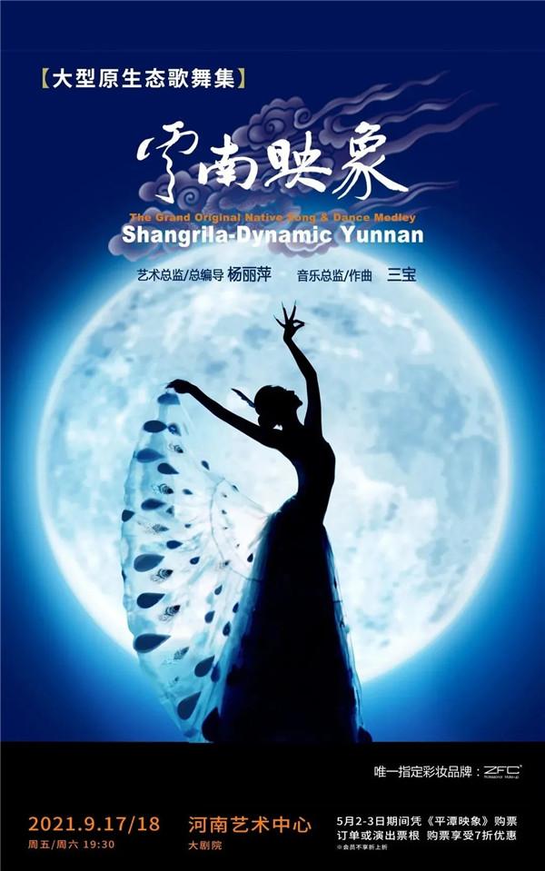 河南艺术中心归来 即将演出《云南映象》