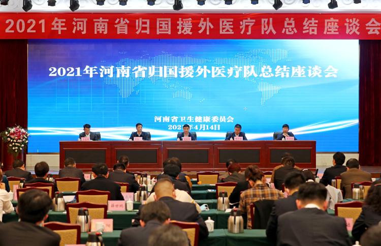 河南省卫生健康委部署援外工作表彰先进