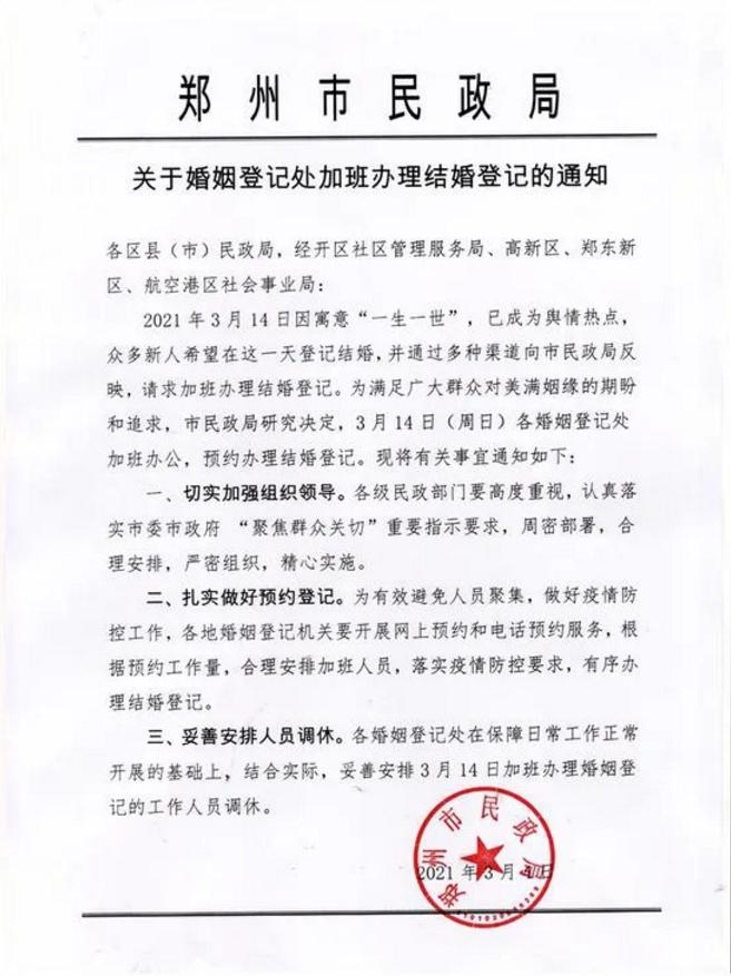 """情定""""一生一世""""!郑州市民政局本月14日为您领证加班加点"""