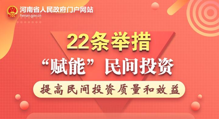 """图解:河南22条举措""""赋能""""民间投资"""