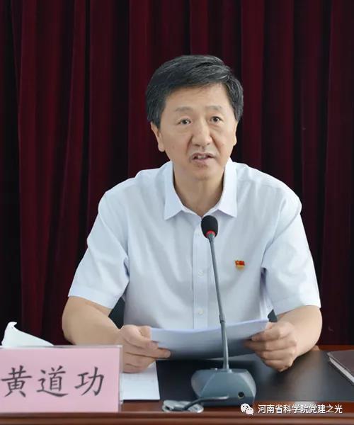 省委第五巡视组巡视省科学院工作动员会召开