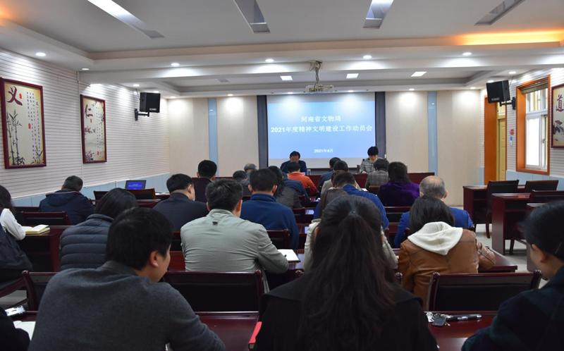 河南省文物局召开2021年度精神文明建设工作动员会