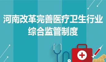 图解:河南改革完善医疗卫生行业综合监管制度