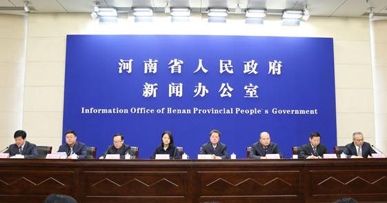 2019年河南省重点项目新闻发布会