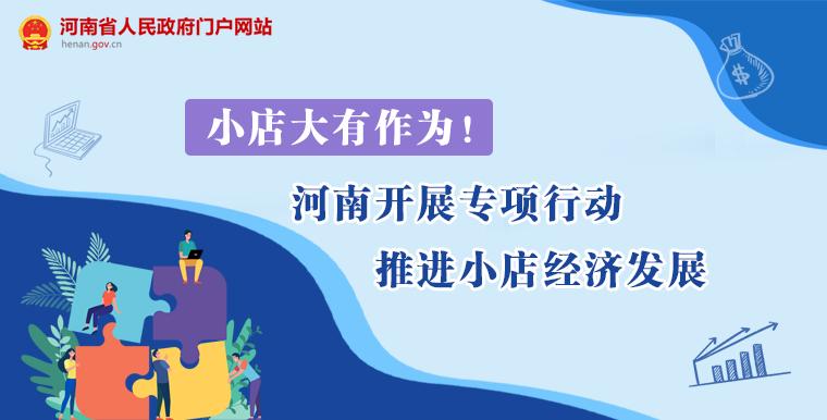 圖解:小店大有可為!河南開展專項行動推進小店經濟發展