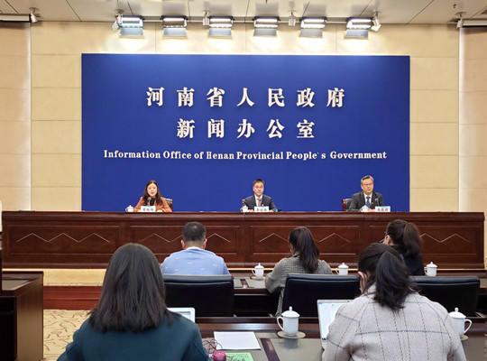 2021年河南省重点民生实事新闻发布会