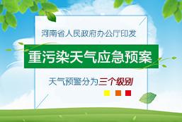 图解:河南省印发重污染天气应急预案