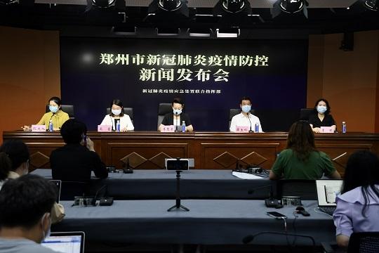 郑州市新冠肺炎疫情防控第十九场新闻发布会