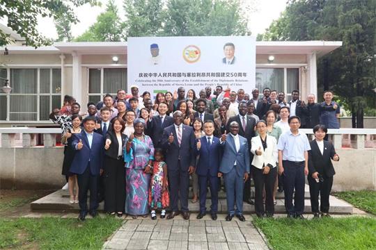 河南國際合作集團應邀參加中國與塞拉利昂建交50周年招待會
