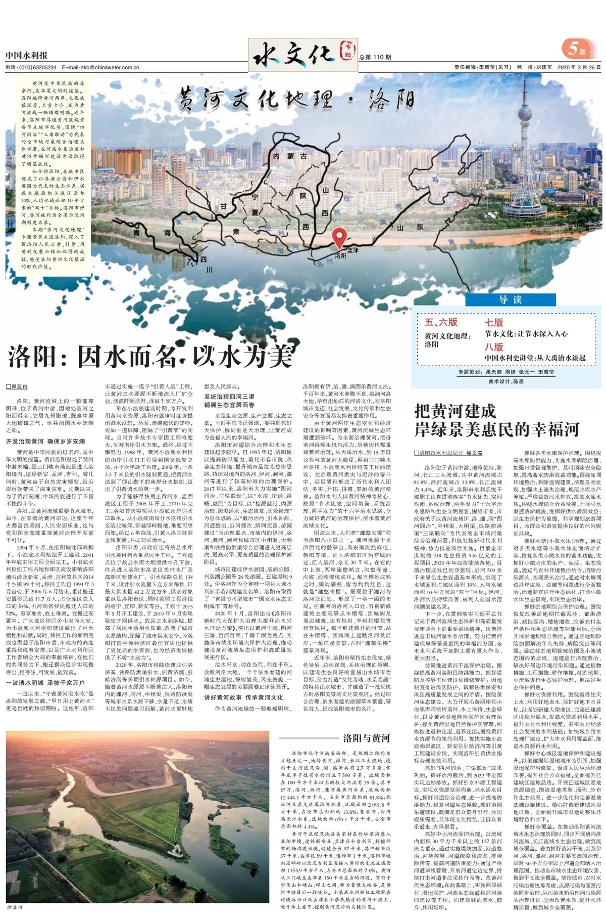 中国水利报:黄河文化地理 · 洛阳 专版一