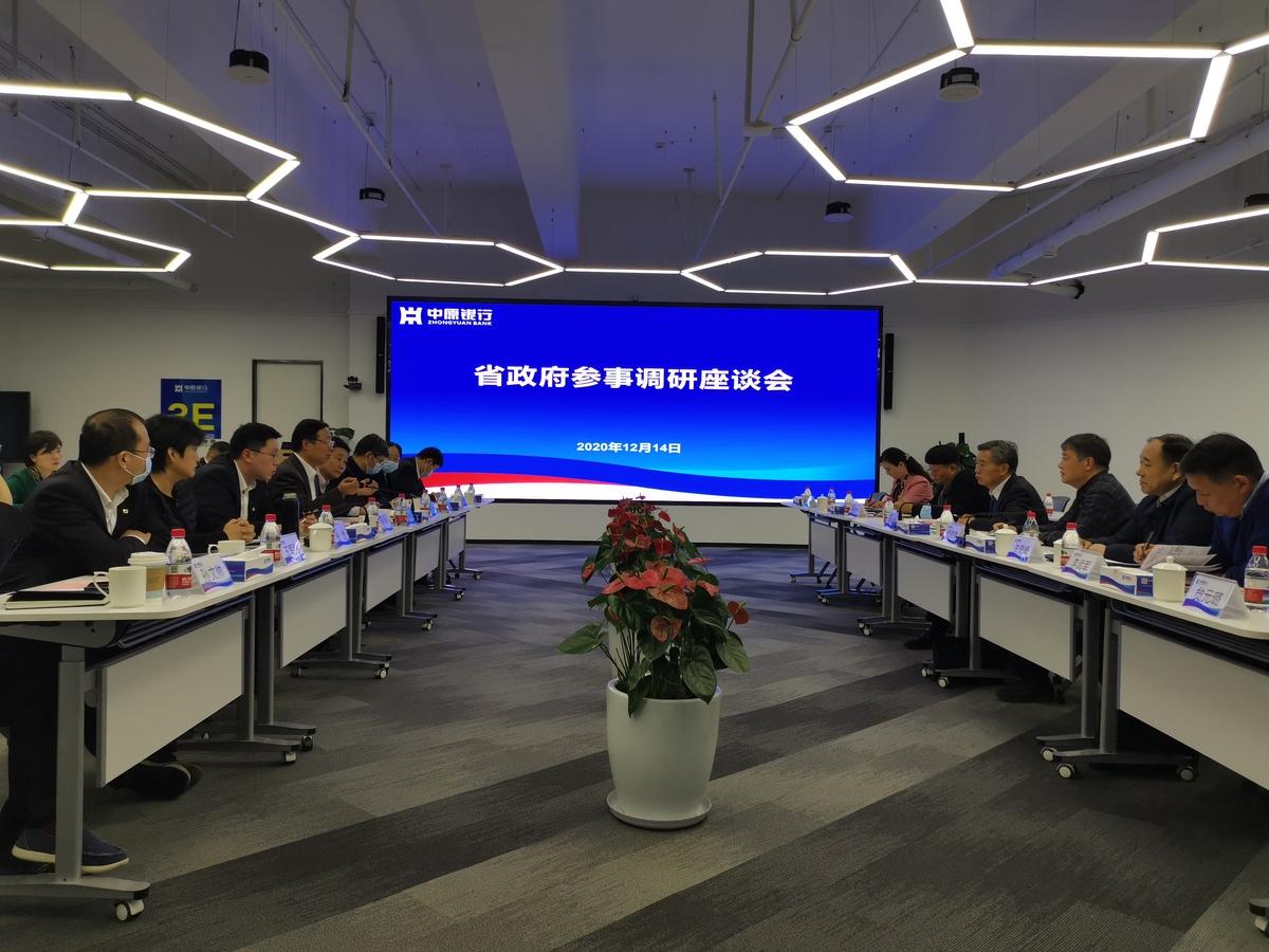 省政府参事调研郑州银行、中原银行数字化转型情况