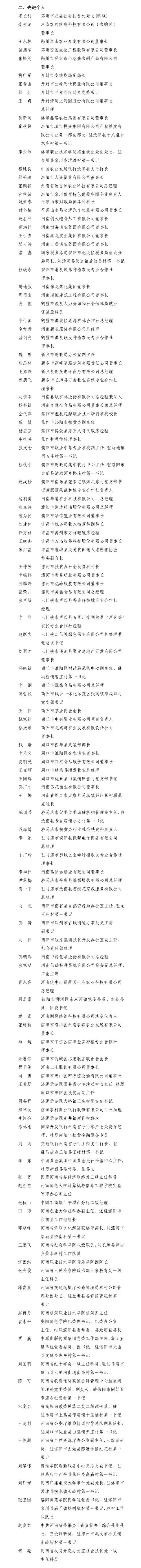 2020年河南省社會扶貧先進集體和先進個人擬表彰對象公示
