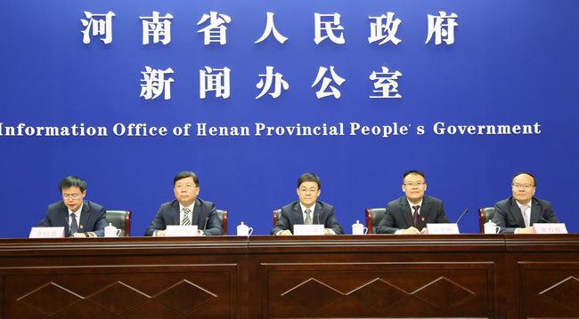 河南省落实减税降费政策新闻发布会