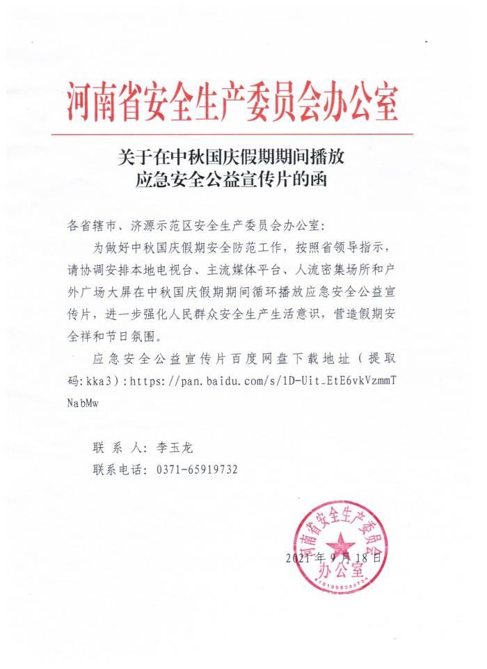 河南省安全生产委员会办公室关于在中秋国庆假期期间播放应急安全公益宣传片的函