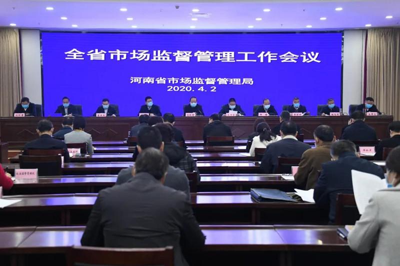 全省市场监督管理工作会议在郑州召开