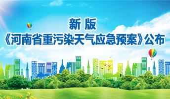图解:新版《河南省重污染天气应急预案》公布