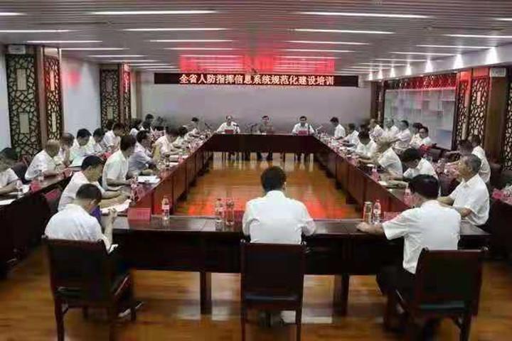 河南全省人防指挥信息系统规范化建设培训班在鹤壁举办