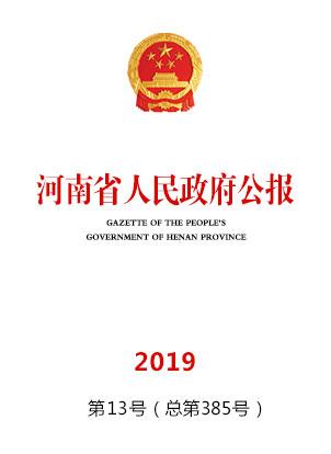 河南省人民政府公報2019年第13號(總第385號)