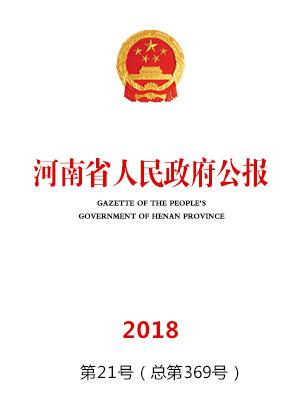 河南省人民政府公报2018年第21号(总第369号)