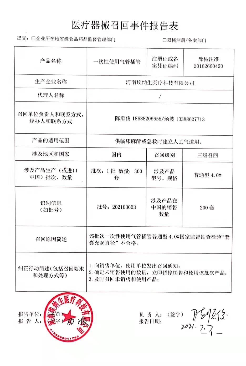 河南埃纳生医疗科技有限公司对 一次性使用气管插管主动召回