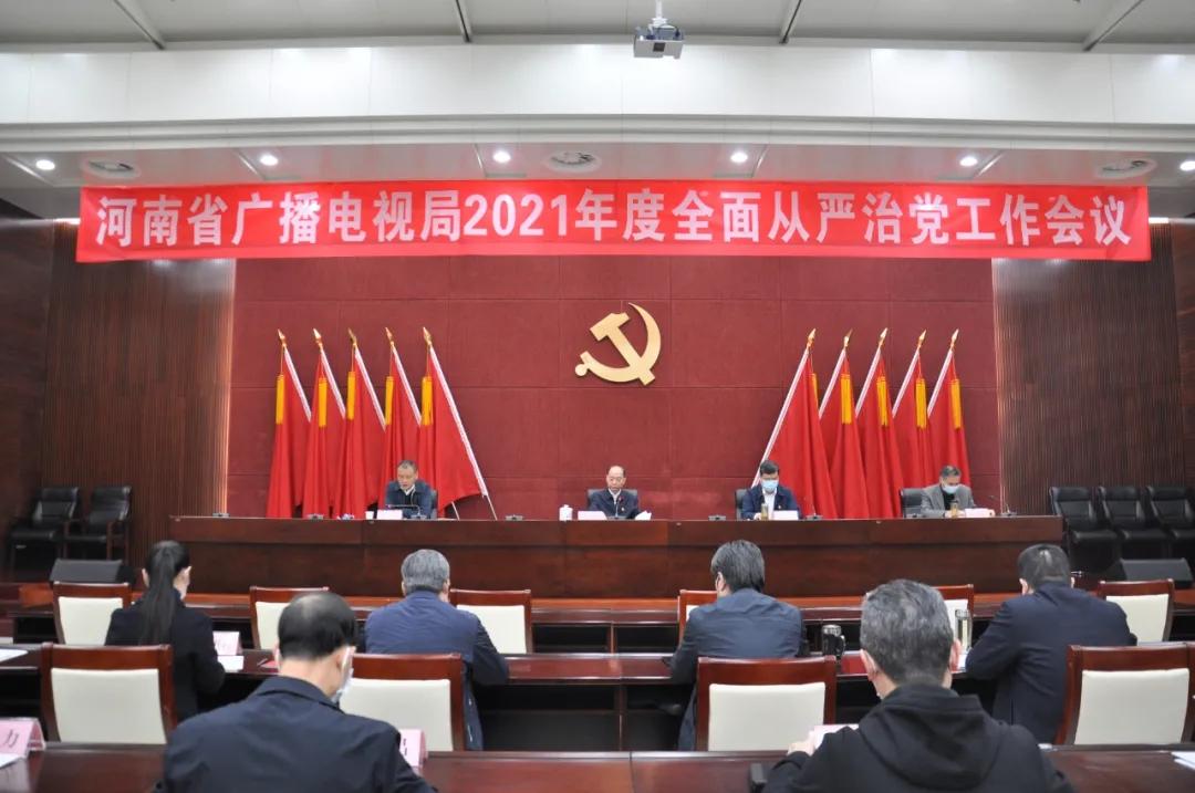 省广播电视局召开2021年度全面从严治党工作会议