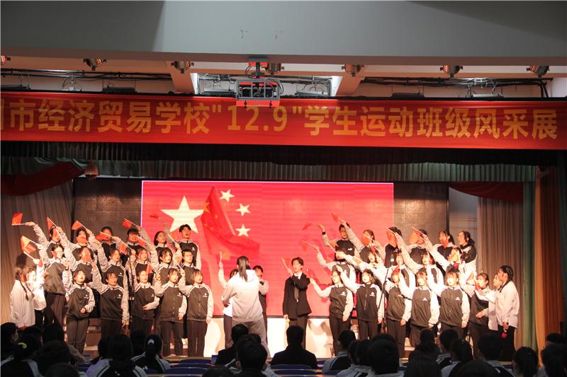 郑州市经济贸易学校——传承爱国精神,谱写青春赞歌.jpg