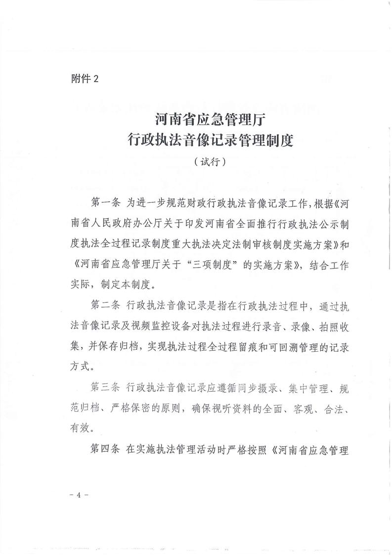 河南省应急管理厅关于印发《河南省应急管理厅行政执法音像记录清单》等五项制度的通知