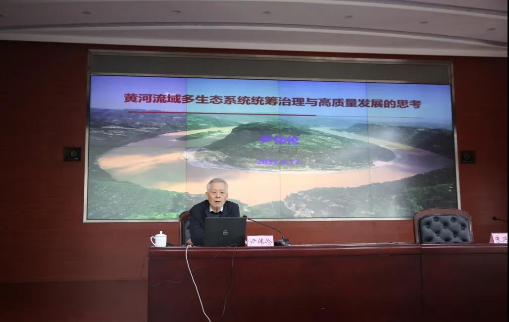 """省局第七期""""两山""""大讲堂 聚焦黄河流域生态保护和高质量发展"""