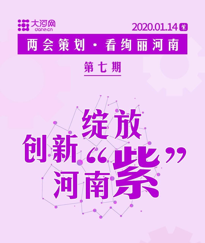 """【两会策划·看绚丽河南⑦】创新绽放河南""""紫"""""""