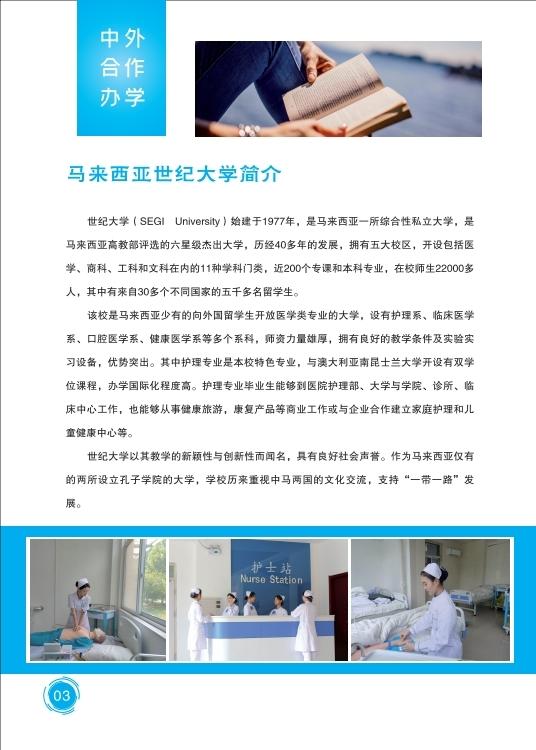 2021年河南护理职业学院中外合作办学招生简章