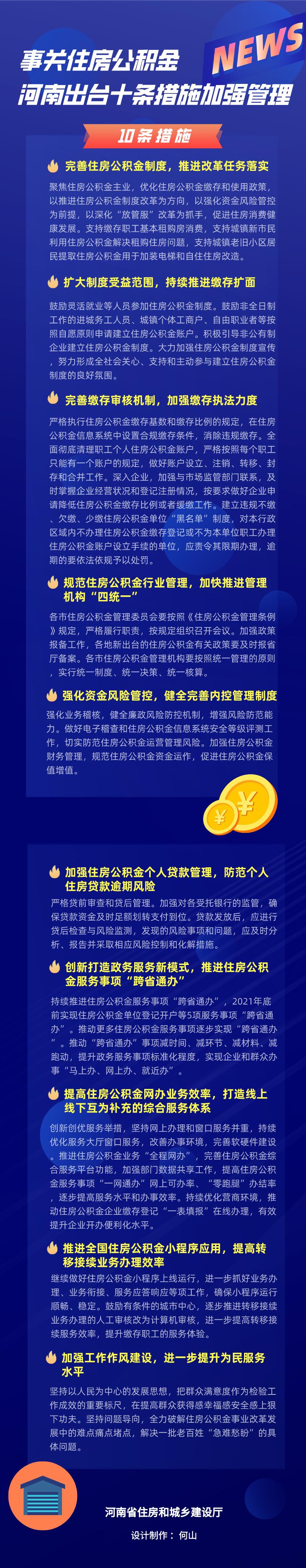 图解   河南出台十条措施加强住房公积金管理