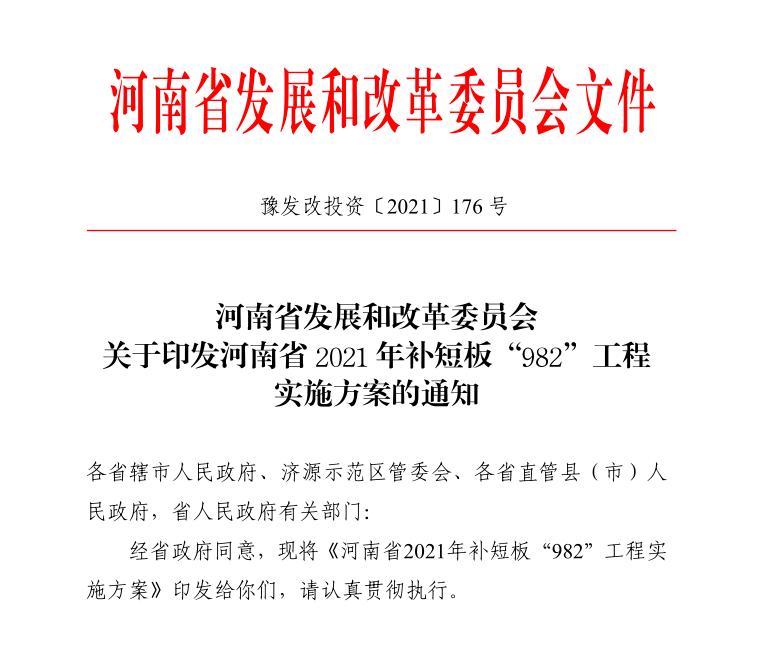 """总投资2万亿!河南实施补短板""""982""""工程,9大领域推进8000多个重大项目"""