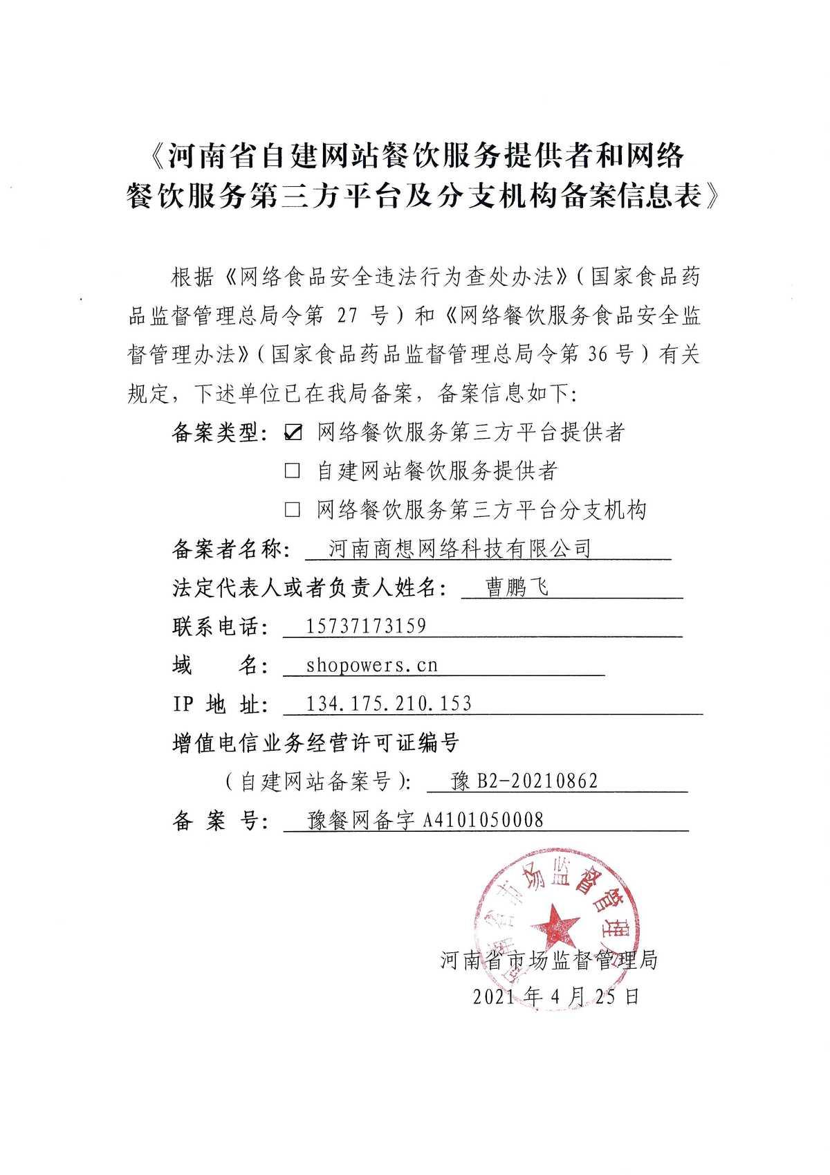 河南省自建网站餐饮服务提供者和网络餐饮服务第三方平台及分支机构备案信息表