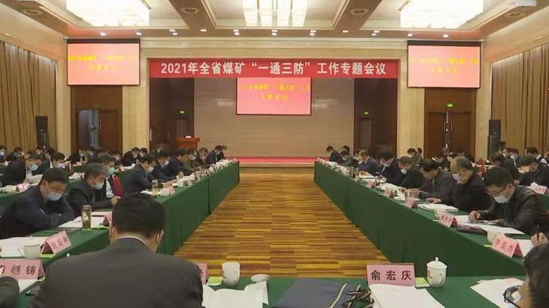 """2021年全省煤矿""""一通三防""""工作专题会议在平顶山召开"""