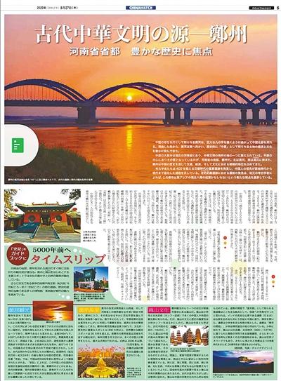 """日本《每日新闻》整版刊发文章推介 郑州:一个来了都说""""中""""的地方"""