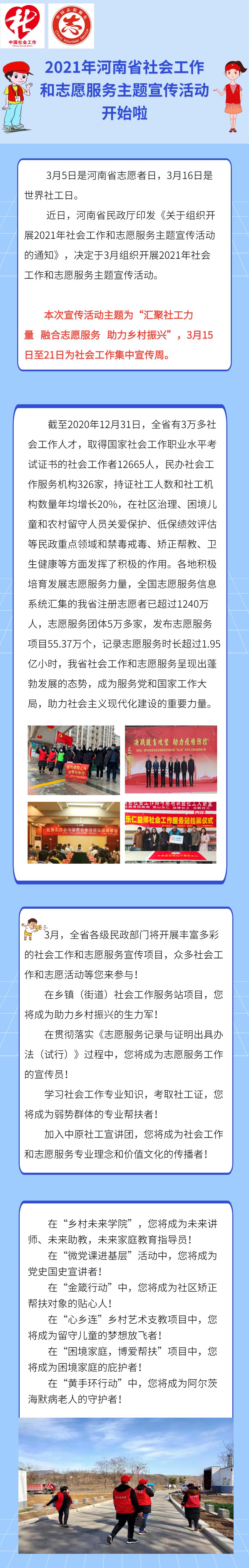 【图解】2021年河南省社会工作和志愿服务主题宣传活动开始啦