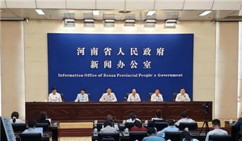 《河南省安陽殷墟保護條例》新聞發布會
