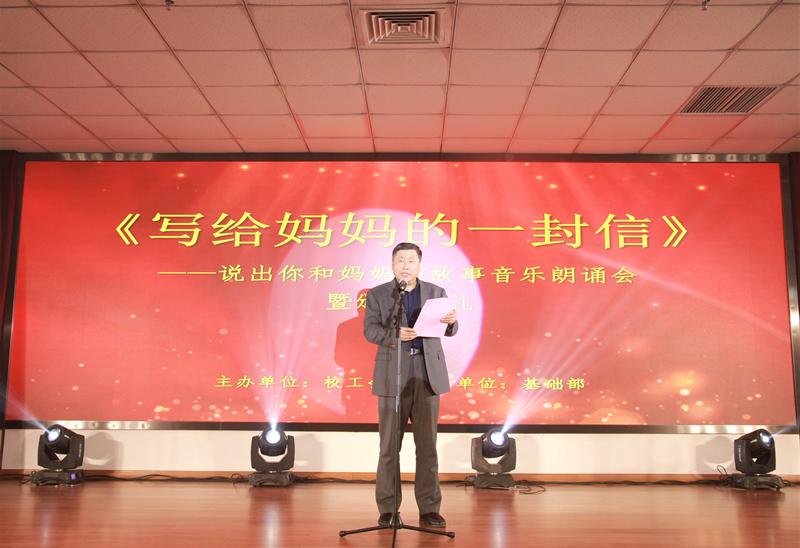 河南建筑职业技术学院工会组织庆祝建党100周年系列活动《写给妈妈乐通lt118苹果版的一封信》感恩母亲音乐诵读会暨颁奖典礼
